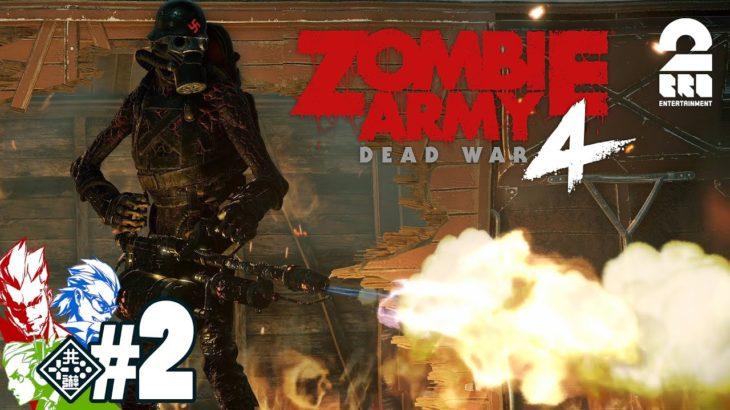 #2【業火列車】弟者,兄者,おついちの「Zombie Army 4: Dead War」【2BRO.】