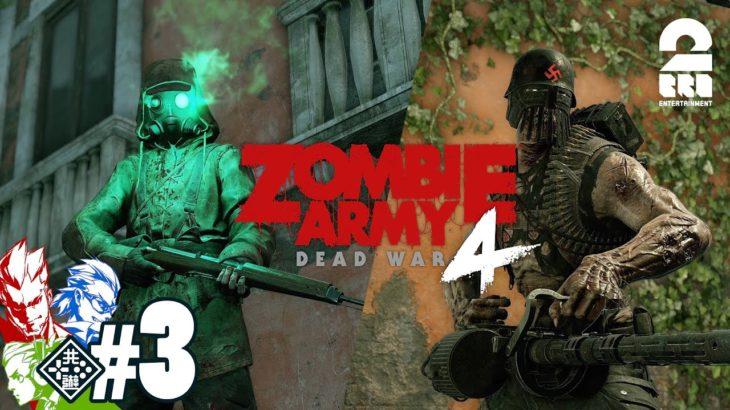 #3【新たな刺客】弟者,兄者,おついちの「Zombie Army 4: Dead War」【2BRO.】