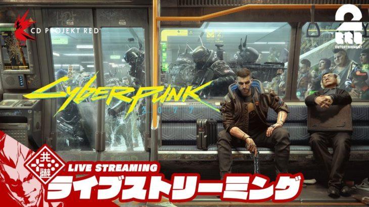 【放送中】弟者の「Cyberpunk 2077(サイバーパンク 2077)」【2BRO.】