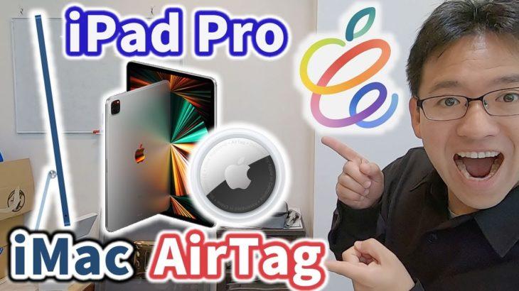 アップルイベントまとめ。新型iPad Pro、iMac、AirTag、iPhone 12新色パープルなど【Apple発表会2021】