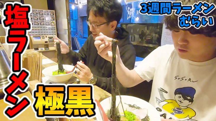 SUSURUさん初体験の竹炭麺を一緒にすする 麺屋翔「塩ラーメン 極黒」