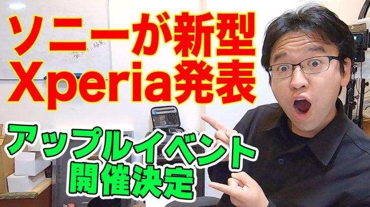 ソニー、Xperia 1 III発表&アップルイベント4月21日開催!【今週のスマホニュースまとめ】