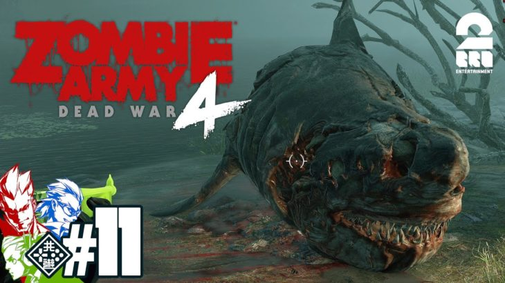 #11【危険なサメ】弟者,兄者,おついちの「Zombie Army 4: Dead War」【2BRO.】