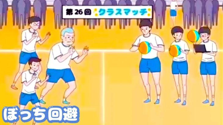 絶体絶命な状況でドッジボールの勝ち方がやばすぎる「ぼっち回避ゲーム」