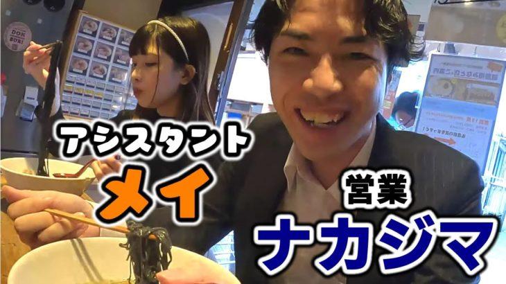 新メンバーと麺屋翔の新・竹炭麺「極太麺」と「中太ちぢれ麺」を食べに行ってきました!