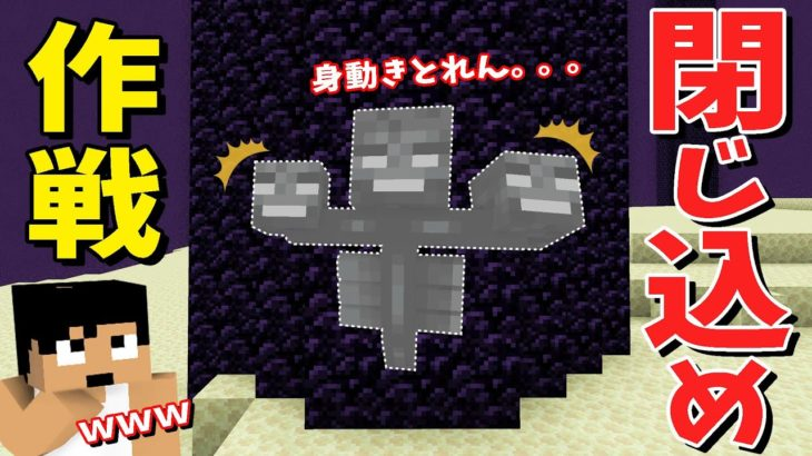 【カズクラ2021】裏技で完全にウィザーを黒曜石で埋めたったwwwwマイクラ実況 PART126