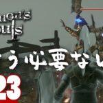 #23【戦う必要無い説】弟者の「Demon's Souls リメイク(PS5版)」【2BRO.】