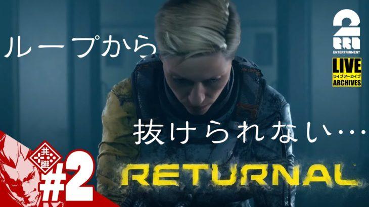 #2【ローグライクTPS】弟者の「リターナル(RETURNAL)」【2BRO.】