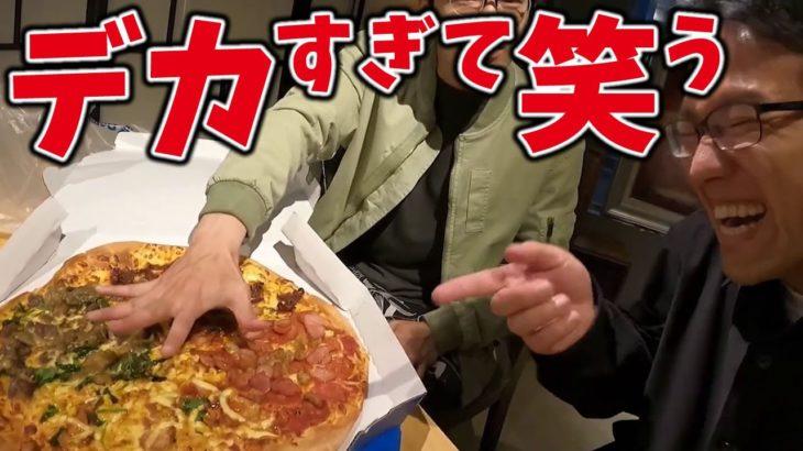 【巨大ドミノピザ】46cmのウルトラジャンボを食べてピザカッター貰おう!