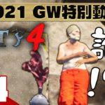 #4【GW特別動画】弟者の「ALTF4」【2BRO.】