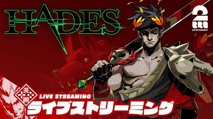 #4【ローグライク】弟者の「ハデス(HADES)」【2BRO.】