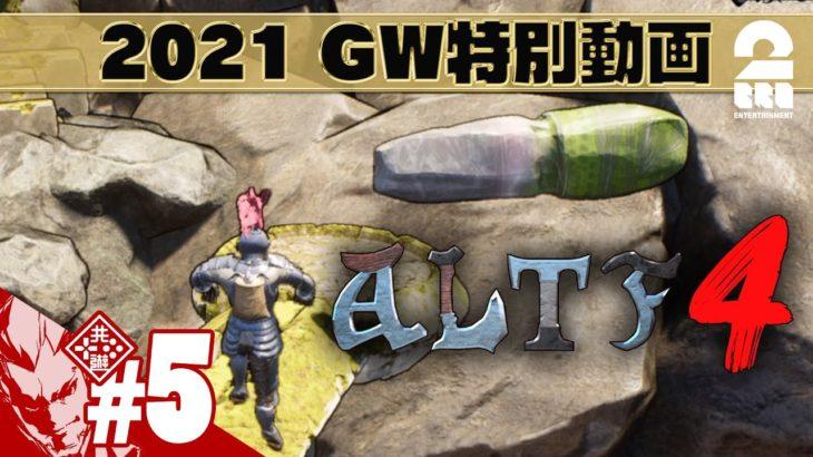 #5【GW特別動画】弟者の「ALTF4」【2BRO.】