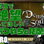 #9【ガヤ】おついちと見る「弟者のDemon's Souls リメイク(PS5版)#17,18」【2BRO.】