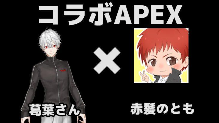 【APEX】葛葉さんと遊ぶ~の巻【赤髪のとも】