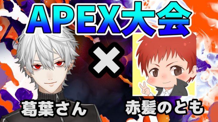 【Apex】新シーズン9 Launch Party DUO 葛葉×赤髪のとも【赤髪のとも視点】
