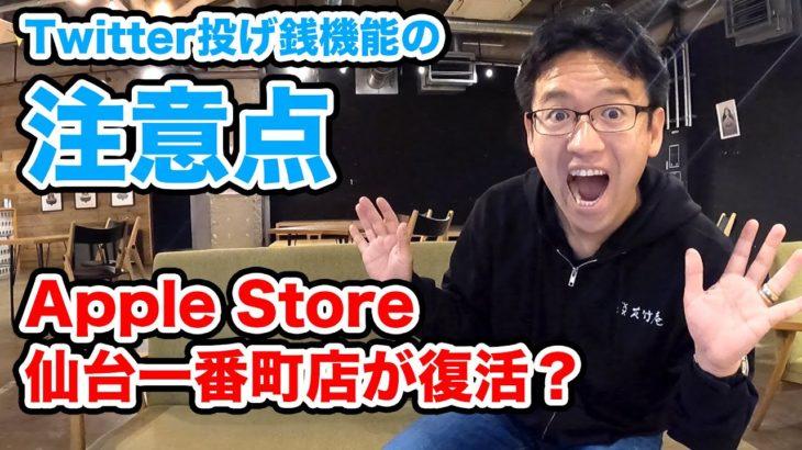 Apple Store仙台一番町店が復活?Twitter縦長サムネで検索がアツい。【今週のスマホニュース】