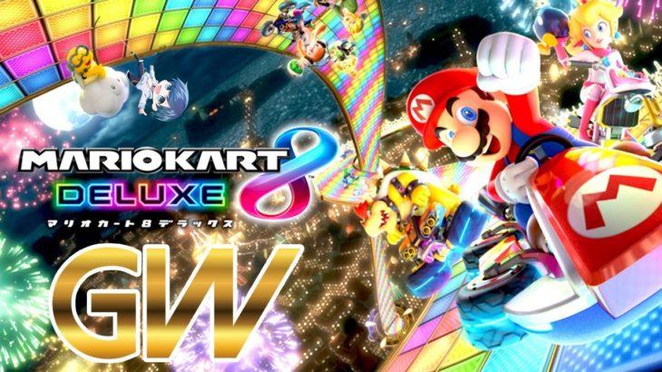 【GW企画】10位以下取ったら即終了マリオカート8DX!!!!