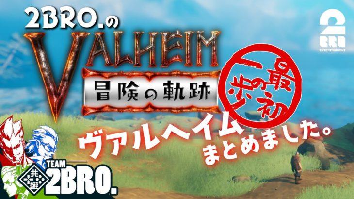 【最初の一歩】弟者,兄者,おついちの「Valheim(ヴァルへイム)冒険の軌跡」【2BRO.】#1