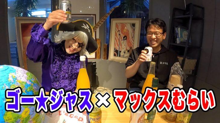 芸人ゴー☆ジャスとガチ対談「今後のYouTubeについて」