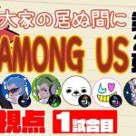【特別コラボ】「大家の居ぬ間にAmong Us 第2弾」弟者視点【2BRO.】1試合目