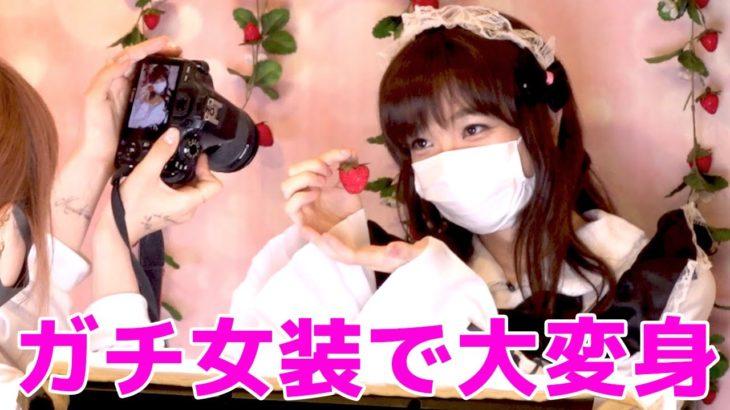 【罰ゲーム】ポッキー、ガチ女装でメイドになる