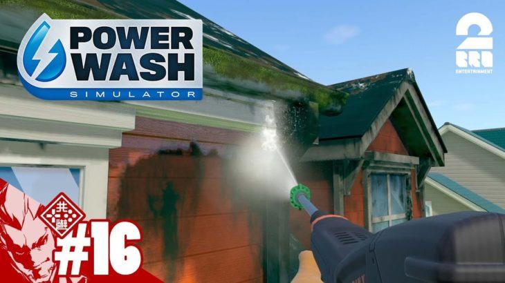 #16【汚れのバーゲンセール】弟者の「Power Wash Simulator」【2BRO.】