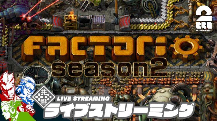 【ポーション作り】弟者,兄者,おついちの「Factorio(ファクトリオ)」シーズン2【2BRO.】